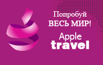 Apple Travel